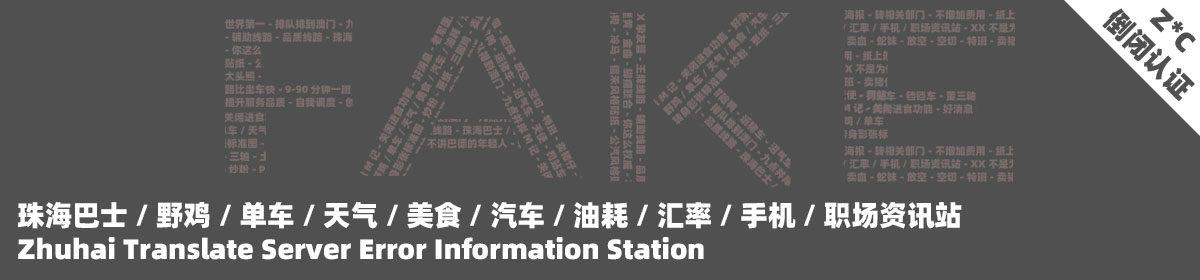 珠海巴士/野鸡/单车/天气/美食/汽车/油耗/汇率/手机/职场资讯站     Zhuhai  Translate Server Error Information Station